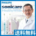 PHILIPS(フィリップス) sonicare(ソニッケアー) 電動歯ブラシ(音波式) ヘルシーホワイト HX6763/43・HX6713/43【送料無料|送料込|ハブラシ】