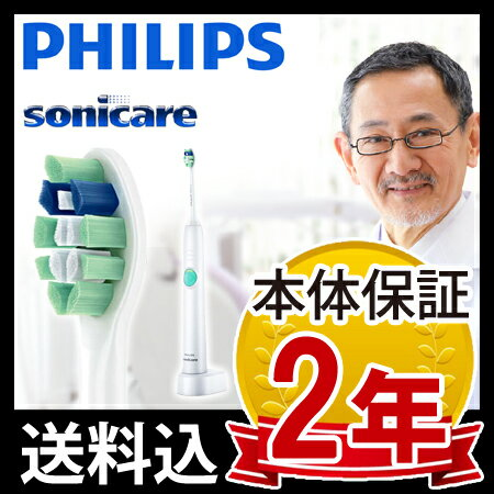 電動歯ブラシ フィリップス ソニッケアー HX6551/01 [ 正規品 |PHILIPS sonicare | ソニッケア | 歯磨き粉OK | 充電式 | 音波歯ブラシ | 音波式 | イージークリーン | 送料無料 ]