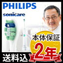 電動歯ブラシ フィリップス ソニッケアー HX6551/01 [ 正規品 |PHILIPS sonicare | ソニッケア | 歯磨き粉OK | 充電式…
