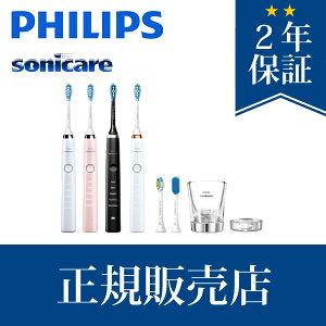 【正規品】PHILIPSsonicare(フィリップスソニッケアー)電動歯ブラシダイヤモンドクリーンディープクリーンエディション【送料無料|送料込】