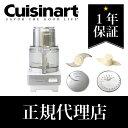 Cuisinart ( クイジナート ) フードプロセッサー DLC191J 送料無料   おしゃれ フードプロセッサ フードプレッサー ミ…