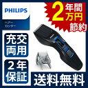 バリカン フィリップス HC3412/15 正規品 | コードレス 散髪 子供 電気バリカン 電動バリカン ヘアカッター ヘアーカ…
