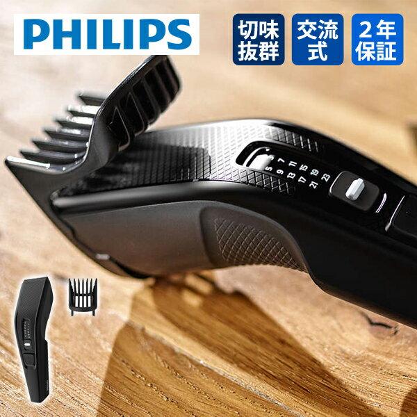 バリカン フィリップス HC3508/15 正規品 ヘアカッター ヘアーカッター PHILIPS 散髪 子供 電動バリカン 電気バリカン 交流式 | 手入れ 簡単 電気 電動 1mm 水洗い 髪 長さ調整 23mm 散髪バリカン