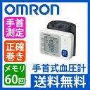 オムロン 手首式血圧計 HEM6130 【送料無料|送料込|健康|メモリ機能|血圧値レベル|不規則脈波|薄型カフ】
