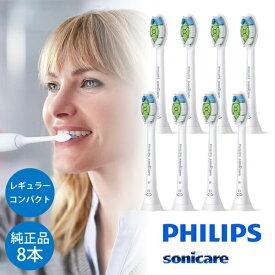 正規品 ホワイトプラス (ダイヤモンドクリーン) 替えブラシ 8本セット HX6068/67 HX6078/67 | 替ブラシ 電動歯ブラシ ハブラシ はぶらし 歯垢 電動歯ブラシ用替ブラシ PHILIPS