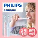 【正規品】フィリップス ソニッケアー プロテクトクリーン 電動歯ブラシ 音波式 ヘルシーホワイト HX6803/66 HX6806/6…