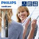 【正規品】フィリップス ソニッケアー プロテクトクリーンプレミアム 電動歯ブラシ 音波式 ヘルシーホワイト HX6877/2…