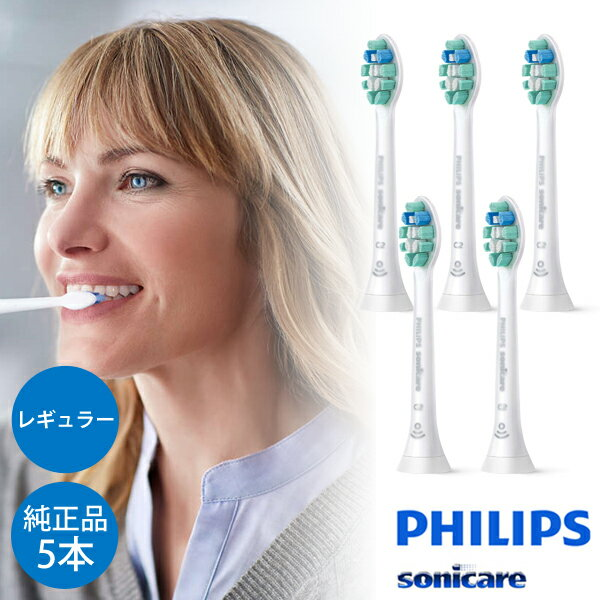 正規品 フィリップス ソニッケアー PHILIPS sonicare クリーンプラス ブラシヘッド レギュラーサイズ 5本組 HX9025/67フィリップス ソニッケア 電動歯ブラシ 替えブラシ 電動ハブラシ 歯垢 |電動 歯ブラシ 替え はぶらし ハブラシ