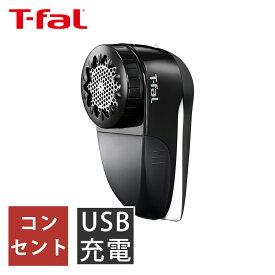 毛玉取り器 コンセント USB ティファール 正規品   送料無料 毛玉取り 毛玉取り機 毛玉とり 毛玉クリーナー けだまとり 毛玉 電動 T-fal ss20d