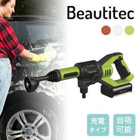 コードレス 高圧洗浄機 小型 Beautitec KB007 | 充電式 タンクレス タンク付き コードレス 洗車 おすすめ 高圧 洗浄機 ノズル コンパクト 自吸式 軽量 自給ホース ビューティテック