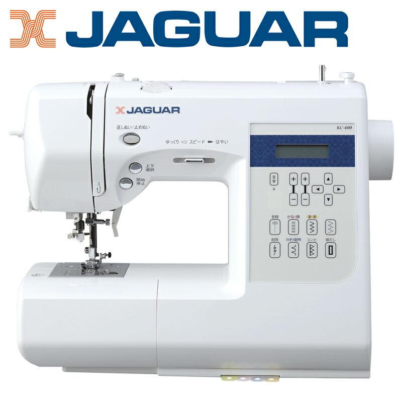 JAGUAR ジャガー 文字縫い コンピュータミシン KC400