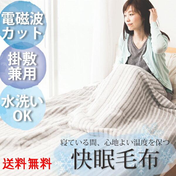 コイズミ 電気毛布 電気掛敷毛布 洗える シングル 電磁波抑制 電磁波カット KDK7586D 2018暖房