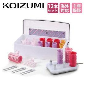 KOIZUMI(コイズミ) ホットカーラー(ヘアカーラー) KHCV120P【送料無料 送料込 理美容 おすすめ】【コイズミビューティ】【海外対応】