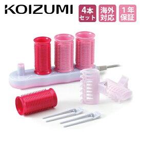 KOIZUMI(コイズミ) ホットカーラー(ヘアカーラー) KHCV400P【送料無料 送料込 理美容 おすすめ】【コイズミビューティ】【海外対応】