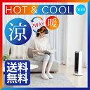 セラミックヒーター ファンヒーター ホット&クール 扇風機 KHF0888W   人感センサー ...