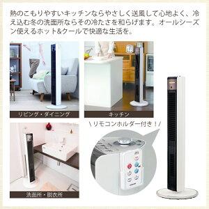 KOIZUMI(コイズミ)HOT&COOL(ホット&クール)送風機能付ファンヒーター扇風機KHF1272W【送料込|送料無料|タワー型扇風機|タワーファン|リモコン付|デザイン家電|ファンヒーター|温風機|セラミックヒーター|電気ストーブ|人感センサー】