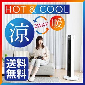 KOIZUMI(コイズミ)HOT&COOL(ホット&クール)送風機能付ファンヒーター扇風機KHF1267W【送料込|送料無料|タワー型扇風機|タワーファン|リモコン付|デザイン家電|ファンヒーター|温風機|セラミックヒーター|電気ストーブ|人感センサー】
