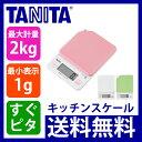 タニタ キッチンスケール KJ-213 | 送料無料 クッキングスケール デジタル スケール 計量器 はかり 電子計り 郵便 お…