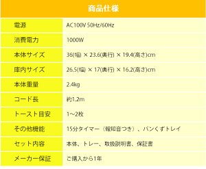 トースターオーブントースターKOIZUMI(コイズミ)KOS1019W【送料無料|送料込|オーブントースター|1000W|トースト2枚|KOS-1012|KOS-1016|KOS-1019】