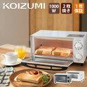 トースター オーブントースター KOIZUMI KOS-1025 | 送料無料 おしゃれ コンパクト 小型 1000W 2枚 上下 切替 切り替…