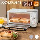 トースター オーブントースター KOIZUMI KOS-1026 | 送料無料 おしゃれ コンパクト 小型 1000W 2枚 上下 切替 切り替…
