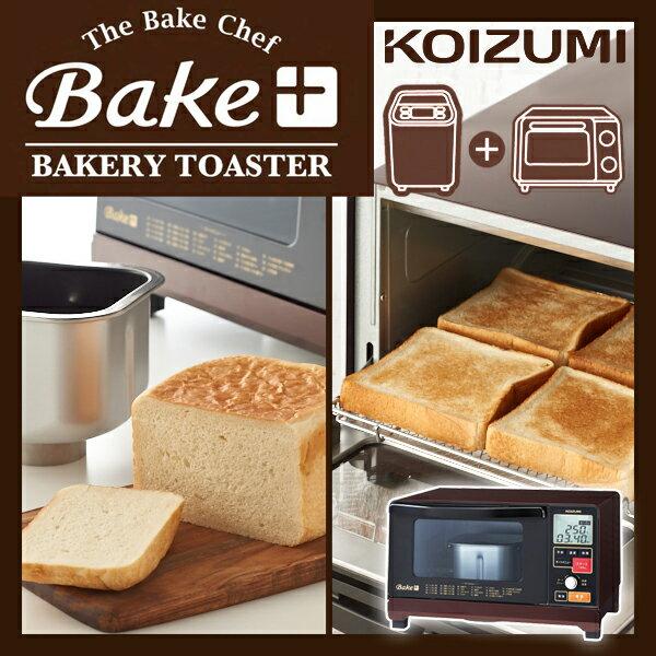 ベーカリートースター ホームベーカリー オーブントースター KOS-1250/R | トースター オーブン おしゃれ 4枚 レシピ 1200W パン 食パン ピザ ベーグル トースト パン焼き器 ワイド KOS1250R ベーカリー 調理家電 便利家電 焼き お勧め