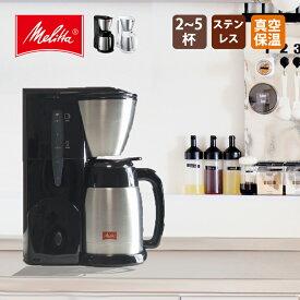 メリタ コーヒーメーカー ノア 2〜5杯用 SKT54   スタイリッシュ おしゃれ オススメ 家電 コーヒー メーカー 保温 コーヒーマシン ステンレス Melitta メリタコーヒーメーカー