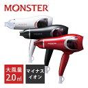 モンスター ダブルファンドライヤー KHD-W710 | ドライヤー 大風量 速乾 爆風 マイナスイオン MONSTER コイズミ