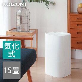 本格 気化式加湿器 コイズミ KHM5592W 小泉成器 ホワイト | 加湿器 気化式 大容量 タンク 抗菌 静音 上部給水 エコ 省エネ インテリア オフィス 簡単 おしゃれ おすすめ 2020年暖房