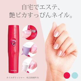 【有吉ゼミ で 紹介】 KOIZUMI コイズミ ネイルポリッシャー 電動爪やすり 爪磨き KLC-0580 | 送料無料 ネイルケア 爪ヤスリ 爪削り ツメ 鑢 バッファー 有吉ゼミ 爪ケア スポンジ 手 足 KLC0580