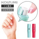 【有吉ゼミ で 紹介】 KOIZUMI コイズミ ネイルポリッシャー 電動爪やすり 爪磨き KLC-0580 | 送料無料 ネイルケア 爪…
