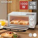 トースター オーブン おしゃれ コンパクト 切り替え メッシュ トースト パン焼き コイズミ