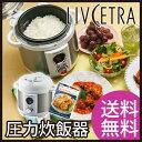 LIVCETRA(リブセトラ) ほったらかし ミニ電気圧力鍋 LPCT12W 【送料無料|送料込|電気圧力鍋|電気|レシピ|おすすめ|人気|カレー|角煮|肉じゃ...