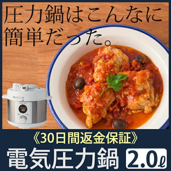 LIVCETRA リブセトラ 電気圧力鍋 2.0L 圧力式電気鍋 LPCT20W | 炊飯器