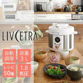 電気圧力鍋 3L(調理容量2.0L) 自動 LPCT20W 電気鍋 自動調理 炊飯器 レシピ 本 手軽 簡単 調理家電 初心者 リブセトラ LIVCETRA