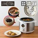 電気圧力鍋 2L 自動 LPC-T20/W 電気鍋 自動調理 炊飯器 レシピ 本 手軽 簡単 炊飯ジャー 無水調理 調理家電 初心者 リ…