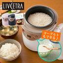 炊飯器 ヨーグルトメーカー 甘酒メーカー LIVCETRA LRC-T106 | 送料無料 ミニ炊飯器 ミニライスクッカー デリシャス 1…