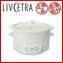 【在庫処分特価】リブセトラ スロークッカー ホワイト LSCT-25/W