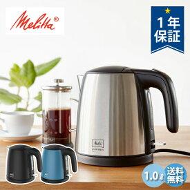 電気ケトル 1.0L プライムアクアミニ Melitta | 送料無料 1l 1リットル ステンレス 湯沸し おしゃれ デザイン家電 メリタ MEK18