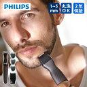 ヒゲトリマー フィリップス MG1102/16 | 送料無料 髭 ひげ ヒゲ カット トリマー デザイン PHILIPS