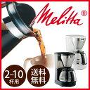 Melitta(メリタ) コーヒーメーカー 1.4リットル(2〜10杯用) meus(ミアス) MKM4101B・MKM4101W 【送料無料|送料込|フィルターペーパー付|スタイリッシュ|オシャレ】