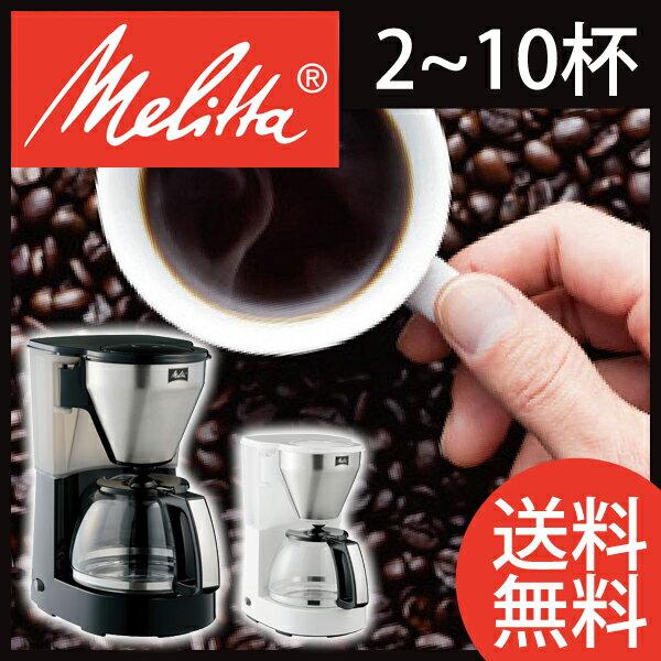 Melitta(メリタ) コーヒーメーカー (2〜10杯用) meus(ミアス) MKM4101B・MKM4101W 【送料無料 送料込 フィルターペーパー付 スタイリッシュ オシャレ】