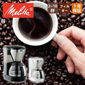 Melitta メリタ コーヒーメーカー 2〜10杯用 meus ミアス MKM4101B MKM4101W フィルターペーパー付 スタイリッシュ オシャレ   おしゃれ オススメ 家電 コーヒー メーカー 保温 コーヒーマシン 調理家電 キッチン