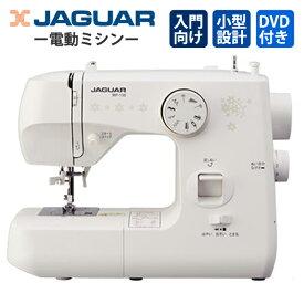 JAGUAR(ジャガー) コンパクト電動ミシン MP130