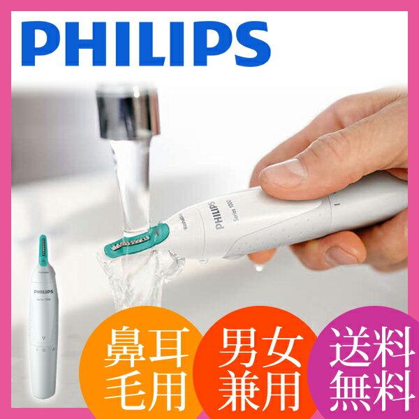 鼻毛カッター 耳毛カッター フィリップス(PHILIPS) NT1140/15 [ 送料無料 | 正規品 | 鼻毛シェーバー | 水洗い | ノーズトリマー | メンズ | 男性 | 女性 ]