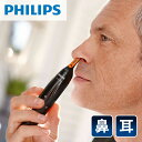 【正規品】 フィリップス 耳毛・鼻毛カッター NT1152/10 | 送料無料 鼻毛トリマー ノーズカッター ノーズトリマー イ…