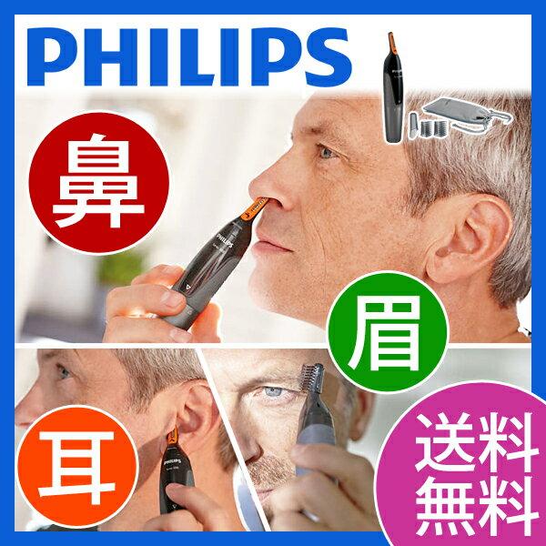 鼻毛カッター(眉毛・耳毛対応) フィリップス(PHILIPS) NT3162/10 [ 送料無料 | 正規品 | 耳毛カッター | 鼻毛シェーバー | 眉毛シェーバー | 眉毛カッター | 水洗い | ノーズトリマー | メンズ | 男性 | 女性 ]