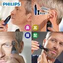 フェイススタイリングキット( 髭・眉毛・耳毛・鼻毛カッター ) フィリップス NT5172/16 | 鼻毛トリマー 耳毛カッター …