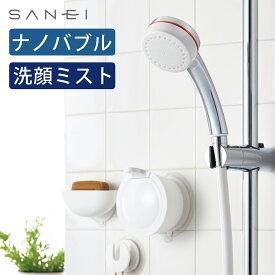 サンエイ マイクロナノバブル シャワーヘッド ミトス PS306381C   節水 ミスト ウルトラファインバブル 美容 洗顔 スキンケア MITOS 三栄水栓 SANEI