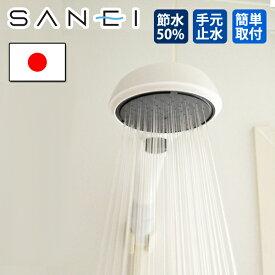 シャワーヘッド SANEI(サンエイ)PS3230MW2 送料無料 節水シャワーヘッド ストップシャワーヘッド ワイドシャワーヘッド 節ガスシャワーヘッド | 節水 おしゃれ シャワー 省エネ ヘッド 節水シャワー 水流 洗髪 バス用品